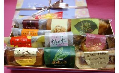 AAN01 中野みやげ噺(焼き菓子)10個入り