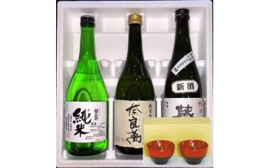 BLS06 喜多方の地酒(720ml)×3本と漆器の酒器で乾杯セットA