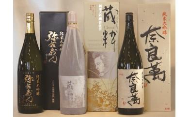 喜多方プレミアム3銘柄(純米大吟醸1.8リットル×3)