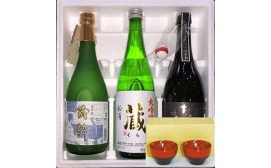 BLS07 喜多方の地酒(720ml)×3本と漆器の酒器で乾杯セットB