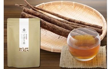 1-142 国産「ごぼう茶ティーバッグ」たっぷり200杯分