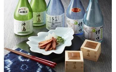 A545 沖ノ島ミニ桝とおつまみ辛子明太が付いた 冷酒バラエティセット