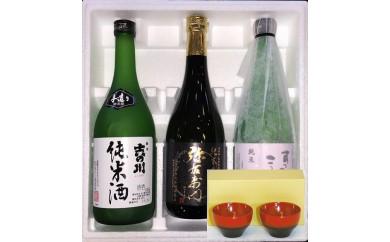 BLS08 喜多方の地酒(720ml)×3本と漆器の酒器で乾杯セットC