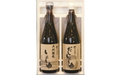 喜多方 天然醸造醤油720ml・だし醤油720mlセット