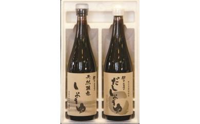 ALS03 喜多方 天然醸造醤油720ml・だし醤油720mlセット
