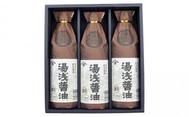 [№5745-0147]江戸時代から続く湯浅醤油老舗の味詰め合わせ