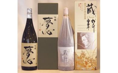 BLS09 喜多方 蔵粋純米大吟醸1.8リットルと夢心吟醸1.8リットル