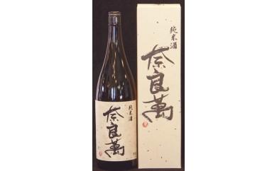 喜多方 夢心酒造「奈良萬」純米酒1.8リットル瓶1本