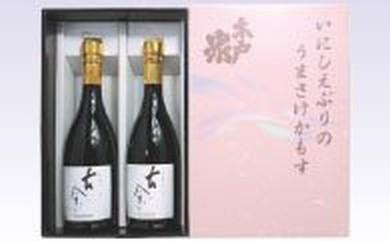 C02 日本酒詰合せ(古今)