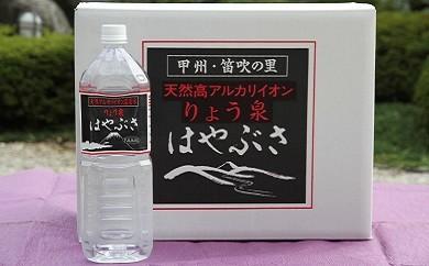 1402 天然アルカリイオン『りょう泉はやぶさ』1.5リットル×10本