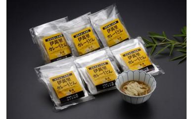 G022「伊萬里うまか麺」カレーうどん麺6袋セット