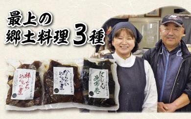 014-008 郷土料理ふるさとセット