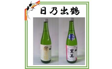 「日乃出鶴」おすすめセット