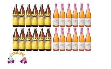 83 奄美黒糖焼酎 島のナポレオンと燦々梅酒セット(24本)