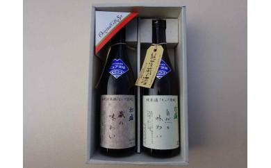 AWS03  常陸太田「岡部合名会社」松盛 いばらき味わいセット