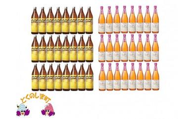 84 奄美黒糖焼酎 島のナポレオンと燦々梅酒セット(48本)