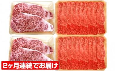 [№5787-0107]飛騨牛ステーキ&すき焼きセット(各1kg)2ヶ月連続