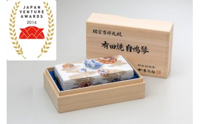 A500-2 香蘭社 有田焼自鳴琴 瑞雲吉祥丸紋