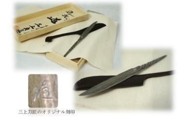 E-1 ふるさと寄附お礼の品 限定品 ペーパーナイフ(ケース付き)