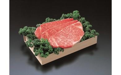 佐賀牛ロースステーキ 3枚