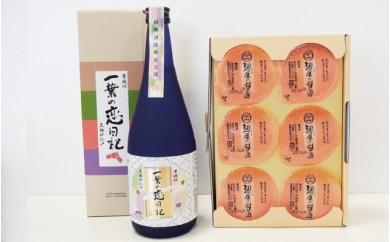 A-099 麹屋の食べる甘酒と芋焼酎セット
