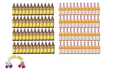 85 奄美黒糖焼酎 島のナポレオンと燦々梅酒セット(96本)