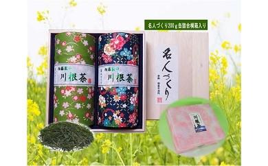 E06 川根茶「名人づくり」200g缶詰合せ桐箱入