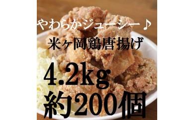 to007 ウルトラドカンと4.2kg!(約200個)超ジューシー♪もっちり食感米ヶ岡鶏カラアゲセット300g×14