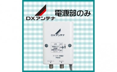 [№5809-0734]DXアンテナ ブースター用電源部 PSH20