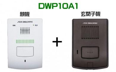 [№5809-0729]ワイヤレスインターホン 親機+玄関子機セット DWP10A1