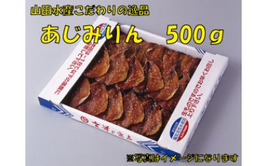 Z015.あじみりん(500g)