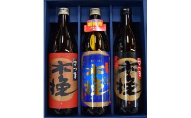 B-7 雲海酒造「さつま木挽」、「さつま木挽・黒麹仕込」、「木挽BLUE」セット