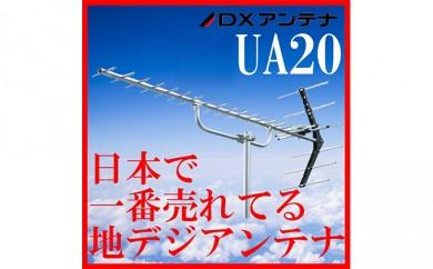 [№5809-0732]地デジ UHFアンテナ DXアンテナ 20素子 UA20