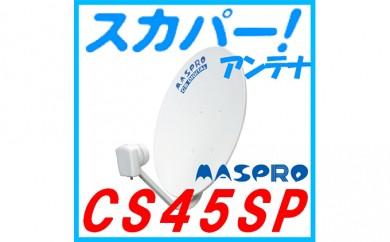 [№5809-0727]マスプロ スカパーアンテナ 45cm CS45SP