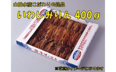 Z012.いわしみりん(400g)