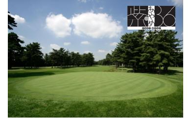 (470)紫カントリークラブ あやめ36 東コース 平日4名様1組 セルフプレー券