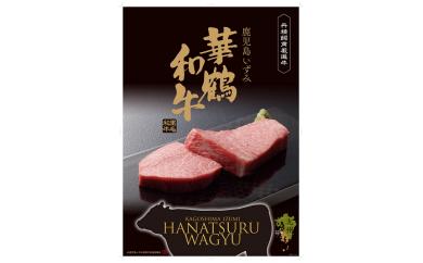 G-1 華鶴和牛サーロインステーキセット
