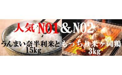 me024 数量限定!人気NO1&NO2セット(うんまいお米15kgともっちり食感米ヶ岡鶏3kg) 寄付額13,000円