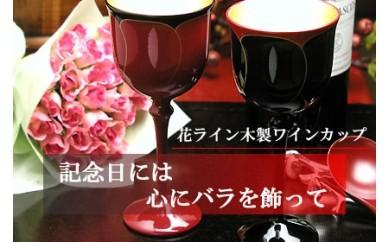 番号:103 木製漆塗り内金箔貼り ワインカップペア(黒朱2個箱入り)