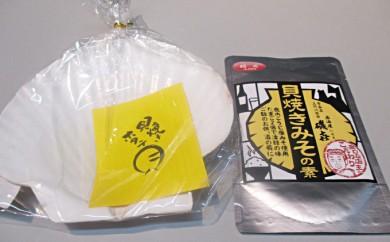 [№5898-0028]立佞武多の館 貝焼き味噌セット