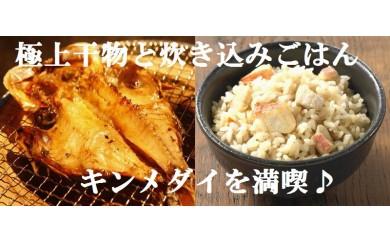 fi081 中澤さかな氏プロデュース!キンメダイを満喫!高級干物と炊き込みごはんセット 寄付額9,000円