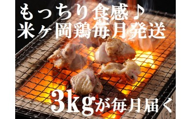 me026 人気NO1の鶏肉を毎月お届け♪こだわり配合飼料育成!もっちり食感♪米ヶ岡鶏満喫セット毎月発送(モモ1kg、ムネ1kg、ササミ1kg) 寄付額55,000円