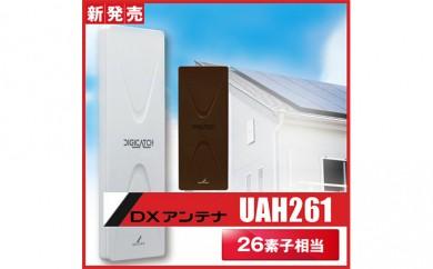 [№5809-0738]DXアンテナ 平面アンテナ UAH261