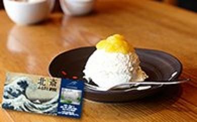 [№5630-0050]「すみだモダン」東向島珈琲店 レアチーズ ご来店召し上がりクーポン
