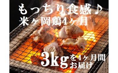 me028 人気NO1の鶏肉を4ヶ月間お届け♪こだわり配合飼料育成!もっちり食感♪米ヶ岡鶏満喫セット4ヶ月連続発送(モモ1kg、ムネ1kg、ササミ1kg)