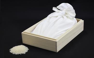 N1201 至福の玉手箱 幻の米「さわのはな」