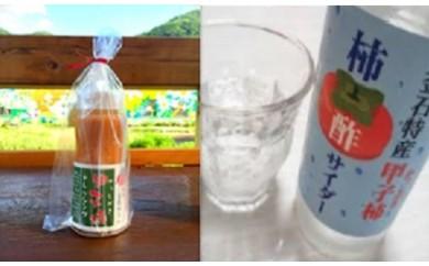 010025 甲子柿ドレッシングと柿酢サイダー