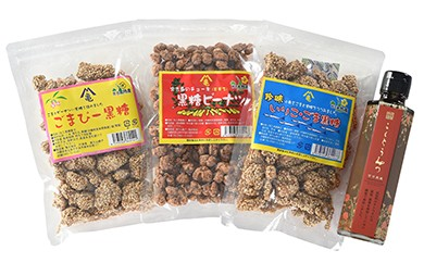 B016 ピーナツ黒糖3種&黒糖蜜セット【30pt】
