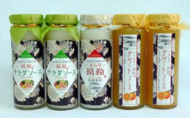 5-E やまひろファーム 絹ごし酒粕のサラダソースセット(アルコールゼロ)