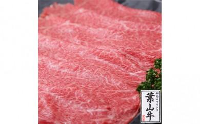 [№5875-0110]冨士屋牛肉店がお届けする湘南ブランド黒毛和牛しゃぶしゃぶ